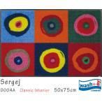 玄関マット 洗える ラグ すべらない Sergej D004A 50×75cm クリーンテックス wash+dry
