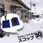 フォールディングスコップ FOS-1 10本 雪かきシャベル 折りたためるスコップ