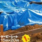 萩原工業 HAGIHARA ターピーシート #3000 ブルーシート 【継目あり】 15m×20m 1枚