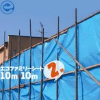 萩原工業 HAGIHARA エコファミリーシート #3000 ブルーシート 厚手 10m×10m 2枚 エコマーク取得の『グリーン購入法適合商品』