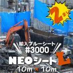 ブルーシート 厚手 萩原 NEOシート L #3000 産業資材向け 輸入品 10m×10m  2枚