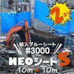 ブルーシート 厚手 萩原 NEOシート S #3000 ホームセンター向け 輸入品 10m×10m  2枚