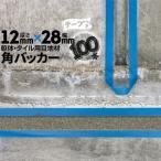 角バッカー 12mm厚×28mm巾×1000mm テープ付き:28mm側 100本 目地材 Pフォーム コーキング シーリング バックアップ材
