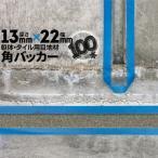 角バッカー 100本 テープなし 13mm厚×22mm巾×1000mm 目地材 Pフォーム コーキング シーリング バックアップ材