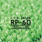 人工芝 RP-60(正巻・逆巻)182cm幅×20m巻 (1本/セット)送料無料。庭やベランダロールマット 材質はポリプロピレンで人工芝生種類豊富に販売