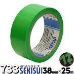 セキスイ 養生テープ スパットライトテープ #733 緑 38mm×25m 72巻 のりが残りにくい養生テープ 内装 固定 仮止め 業務用