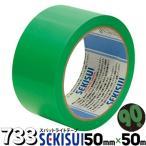 セキスイ 養生テープ スパットライトテープ #733 緑 50mm×50m 90巻 のりが残りにくい養生テープ 内装 固定 仮止め 業務用