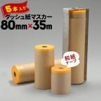 ダッシュ紙マスカー 和紙マスキングテープ付き 80mm×35m 5本 和紙テープ ダッシュ紙 マスカー クラフト紙