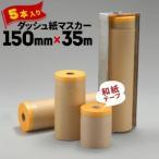 ダッシュ紙マスカー 和紙マスキングテープ付き 150mm×35m 5本 和紙テープ ダッシュ紙 マスカー クラフト紙