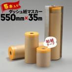 ダッシュ紙マスカー 和紙マスキングテープ付き 550mm×35m 5本 和紙テープ ダッシュ紙 マスカー クラフト紙