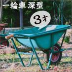 一輪車 深型 3才 空気車輪 ネコ車