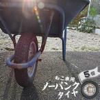 一輪車用 ノーパンクタイヤ 軸付き 5個 ネコ車用 一輪手押し車用