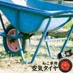 一輪車用 空気タイヤ 軸付き 5個 ネコ車用 一輪手押し車用