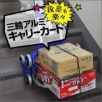 三輪アルミキャリーカート 三輪カート TASSCOM 収納式 キャリー カート 階段 段差