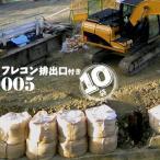 フレキシブルコンテナバッグ #005 排出口付 丸型 1トン用 10枚