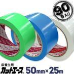 光洋化学 養生テープ カットエース 50mm×25m 90巻 FG 緑/FB 青/FW 白 まとめ買い