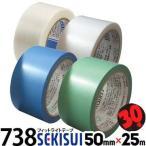 養生テープ セキスイ 積水 フィットライトテープ No.738 幅50mm×25m(30巻セット) 送料無料 手で簡単切れる養生テープ