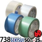養生テープ セキスイ フィットライトテープ No.738 幅50mm×25m 60巻 養生テープ 床 壁 階段 引越 カラー 建築養生 糊残りしにくい 仮止め