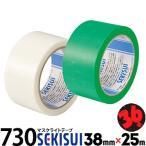 セキスイ マスクライトテープ No.730 半透明・緑 38mm巾×25m 36巻 弱粘着の養生テープ 仮止め 養生資材の一時固定