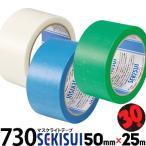 セキスイ マスクライトテープ No.730 半透明・青・緑 50mm巾×25m 30巻 弱粘着の養生テープ 仮止め 養生資材の一時固定