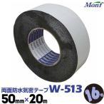 古藤 ブチルテープ 両面気密防水テープ W-513 50mm×20m 16巻 ブチルゴム 両面タイプ 住宅用 耐水性・気密性・耐久性に優る
