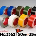 スリオンテック 梱包用 布粘着テープ No.3362 50mm×25m 30巻 布カラーテープ ガムテープ 赤 黄 緑 黒 白