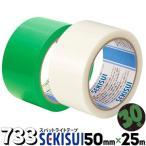 セキスイ 養生テープ スパットライトテープ #733 緑/半透明 50mm×25m 30巻 のりが残りにくい養生テープ 内装 固定 仮止め 業務用