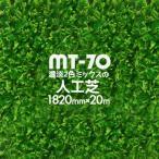 人工芝MT-70濃淡2色パイル182cm幅×20m巻(1本/セット)送料無料。庭やベランダロールマット 人工芝生種類豊富に販売