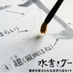 Yahoo!MDD水書きグー 水書き練習紙 初めての方におすすめセット 半紙 33cm×24cm 永字八法8点 紙タイプ