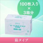 ホギメディカルサージカルマスクゴムタイプ MM-S6・箱 (100枚入り×3箱分)