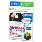 クイックシールドエアーマスク ポケット 空間除菌・消臭剤