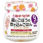 キユーピーベビーフード 鶏とごぼうの炊き込みごはん 瓶詰100g 9ヵ月頃から 離乳食