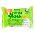 シャボン玉石けん 純植物性シャボン玉浴用 100g