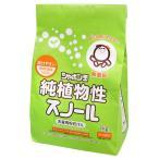 シャボン玉 純植物性 スノール 洗濯用粉石けん 1kg