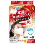 ビ スタイル UVカットマスク ホワイト 15枚入