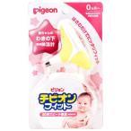 ピジョン 赤ちゃんのわきの下専用体温計 チビオンフィット イエロー 収納ケース付き