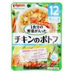 ピジョン 管理栄養士さんのおいしいレシピ 1食分の野菜が入ったチキンのポトフ 100g