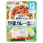ピジョン 管理栄養士さんのおいしいレシピ 1食分の野菜が入った野菜カレー(鶏レバー・豚肉入り) 100g
