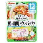 ピジョン 管理栄養士さんのおいしいレシピ 1食分の野菜が入った鯛の和風アクアパッツァ 100g