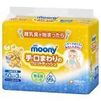 ショッピングピタミン moony(ムーニー) 手・口まわりのウェットティッシュ つめかえ用 50枚入×3コ