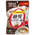 ラカント カロリーゼロ飴 ミルク珈琲味 60g