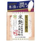 ペリカン石鹸 米艶 洗顔石鹸 100g