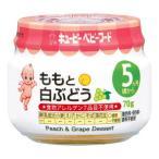 キユーピーベビーフード ももと白ぶどう 瓶詰70g  5ヵ月頃から 離乳食