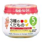 キユーピーベビーフード 3種のくだもの 瓶詰70g  5ヵ月頃から 離乳食