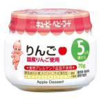 キユーピーベビーフード りんご 瓶詰70g  5ヵ月頃から 離乳食