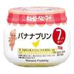 キユーピーベビーフード バナナプリン 瓶詰70g 7ヵ月頃から 離乳食