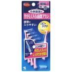 小林製薬 糸ようじ やさしく入る歯間ブラシ 極細タイプ SSS 10本入