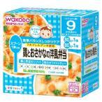 和光堂ベビーフード 栄養マルシェ 鶏とおさかなの洋風弁当 鶏と野菜のリゾット/鮭のホワイトシチュー  80g×2パック  9ヵ月頃から/離乳食