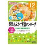 和光堂ベビーフード グーグーキッチン 野菜あんかけ豆腐ハンバーグ 1食分(80g) [12ヵ月頃から/離乳食]