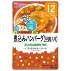 和光堂ベビーフード グーグーキッチン 煮込みハンバーグ(豆腐入り) 1食分(80g) [12ヵ月頃から/離乳食]
